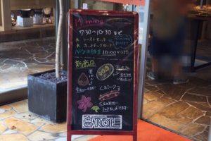 ROI BREAD&COFFEE@広島市安佐南区 ボリュームがあってリーズナブル