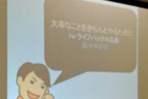 佐々木正悟さんのライフハック@広島に参加してきました