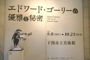 柴田元幸氏「エドワード・ゴーリーの優雅な秘密展」トークイベント