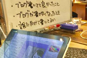 広島ぶろがー会 ブロガソンに参加しました!