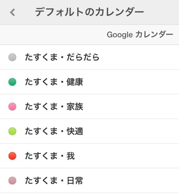 たすくまのレポートをGoogleカレンダーにエクスポート