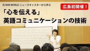 青谷優子セミナー