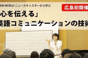 青谷優子さんの朗読セミナー・広島開催