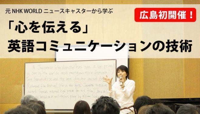 青谷優子さんin広島