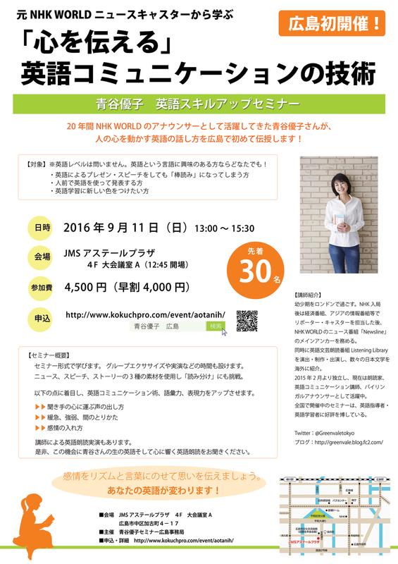 aotani_hiroshima2.jpg