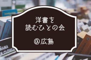 洋書を読むひとの会@広島開催しました!