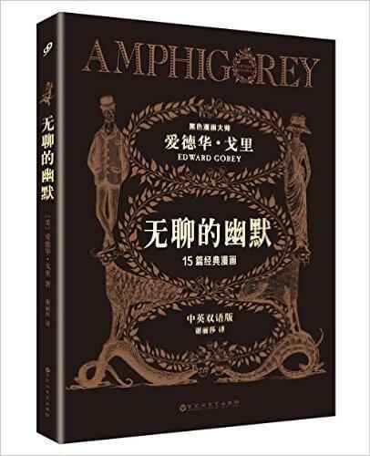 アンフィゴーリー・中国語版