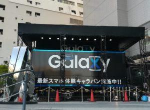 Galaxyキャラバン