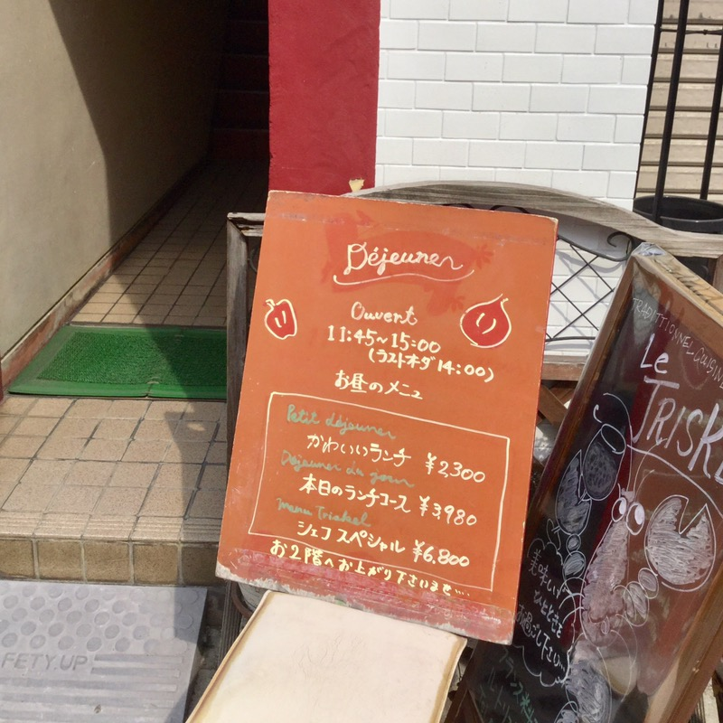 ル・トリスケル 広島