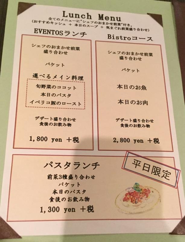 ビストロ・ド・イベントス 広島