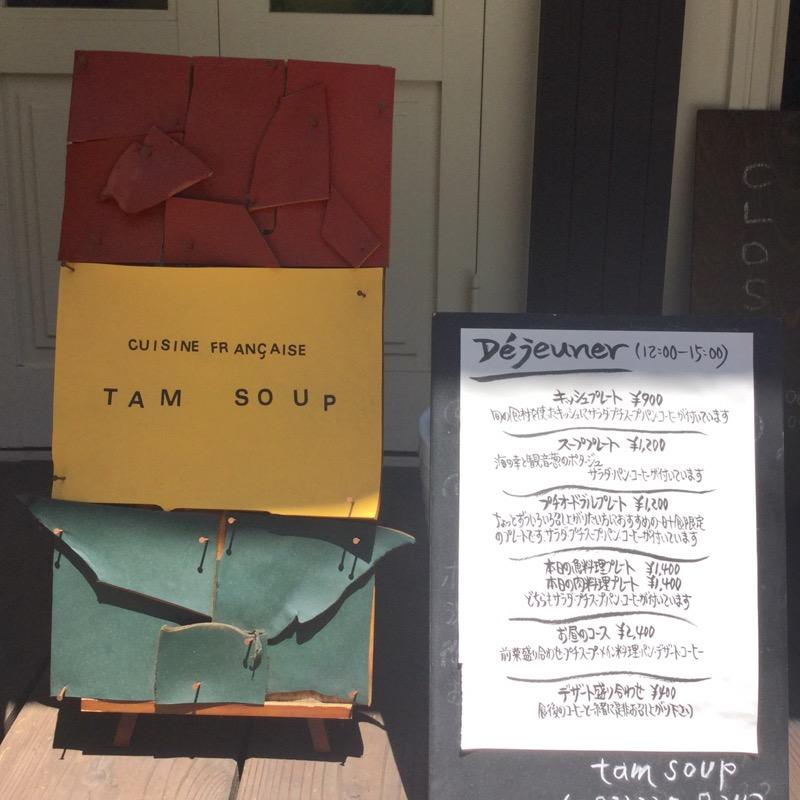 タムスープ