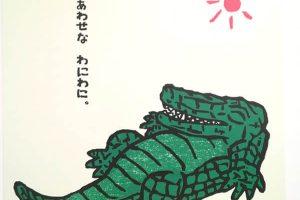 「わにわにの館」山口マオ絵本原画展に行ってきました