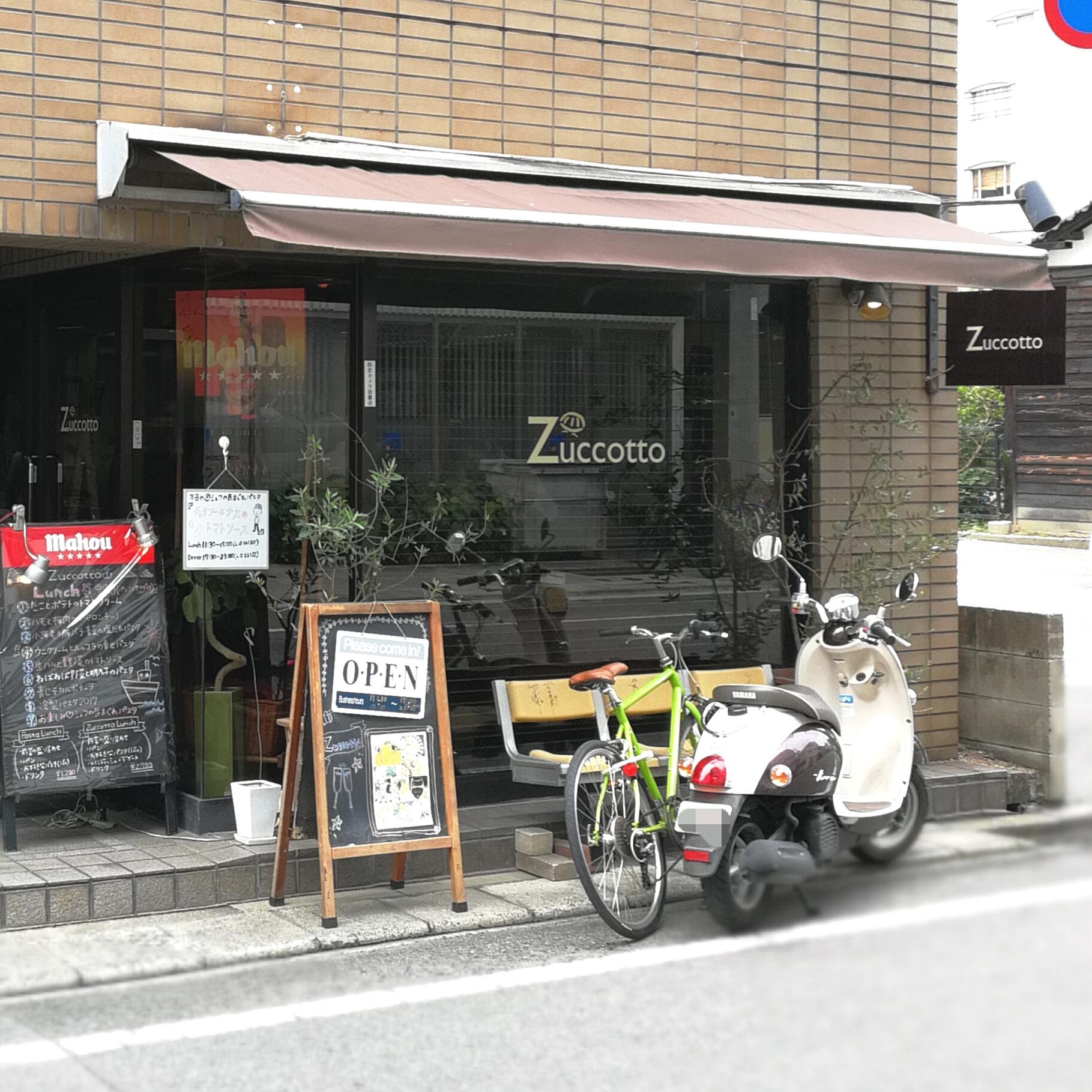 ズコット 生パスタ 広島