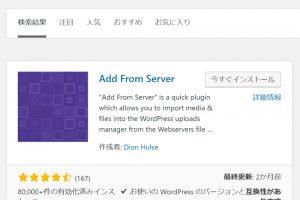 Add from server:FTPでアップロードした画像をメディアライブラリに表示させる