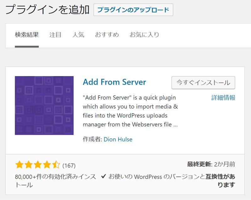 Add From Server 使い方