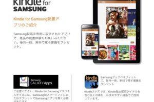 Samsungブックベネフィットをたすくまのリピートタスクに登録した