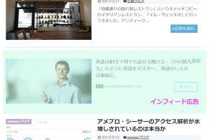 Simplicity2に変えたらインフィード広告がすぐに設置できた