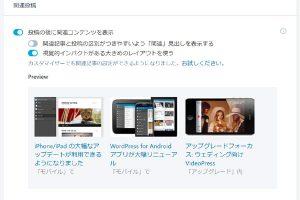 WordPressプラグイン・Jetpackウィジェットの人気記事ランキングで特定の記事を非表示にする