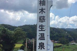 山あいの秘湯・柚木慈生温泉に行ってきました。ラムネのような炭酸泉が気持ちいい!