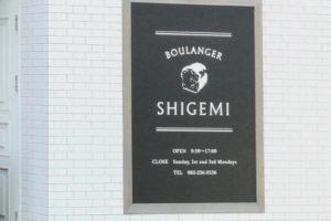 ブーランジェ・シゲミ@広島市南区段原 美味しくてかわいいパン屋さん