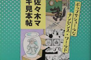 佐々木マキ見本帖展@ひろしま美術館に行ってきました