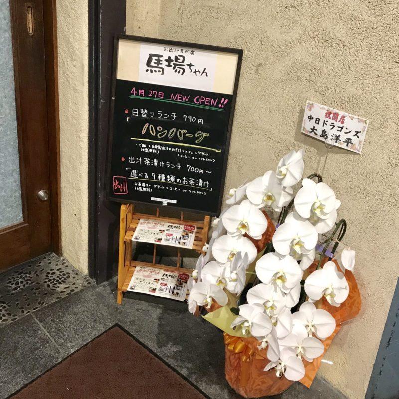 お出汁専門店馬場ちゃん