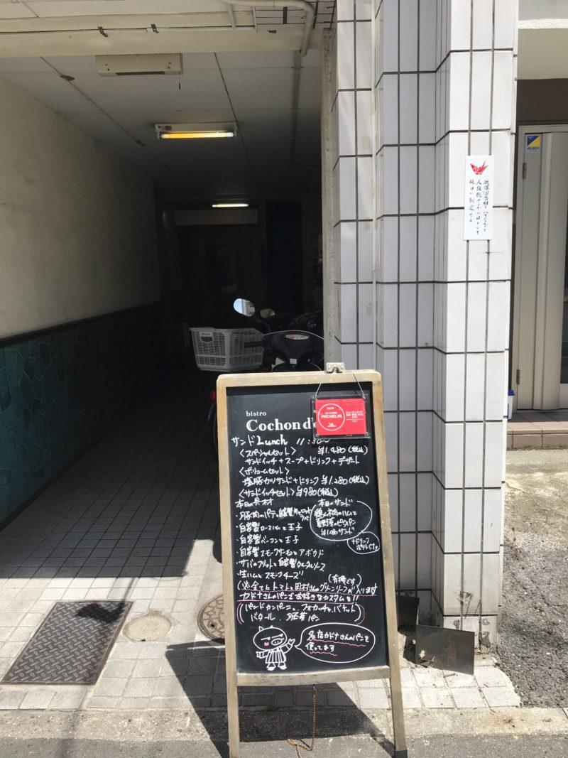 ビストロ・コションドール
