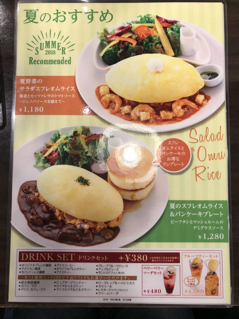 卵と私 そごう広島店 オムライス