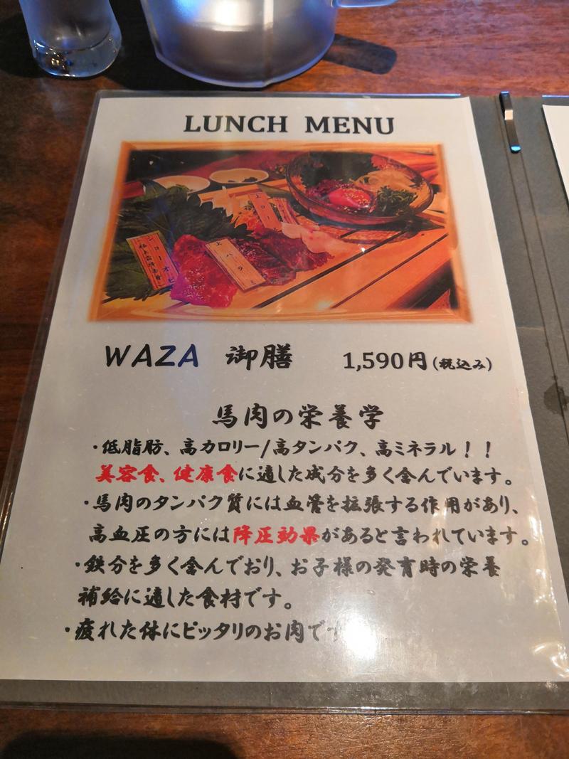 WAZA 馬肉 ランチ