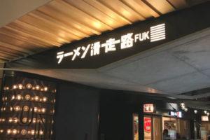 福岡空港のラーメン滑走路に行ってきました。迷ったので行き方案内。