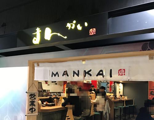 福岡空港 ラーメン滑走路 まんかい
