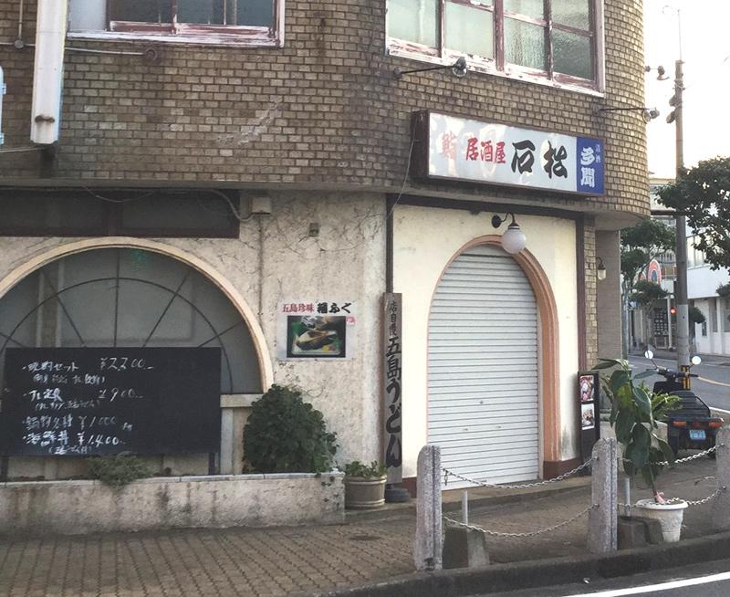福江島 石松
