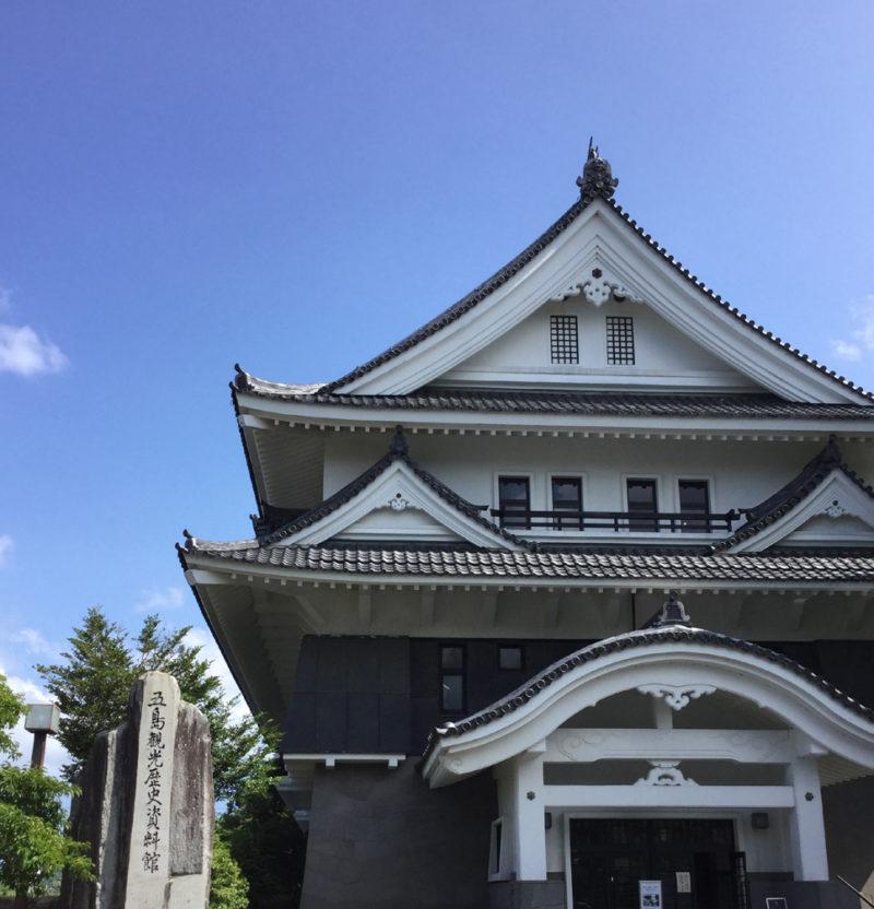 観光資料館