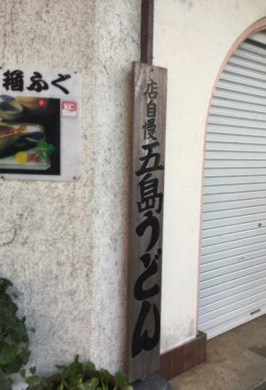 福江島 ランチ