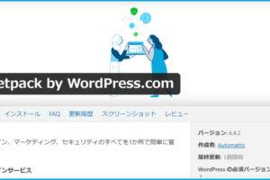 WordPress初心者はまずはJetpackのサイト統計情報を活用しよう