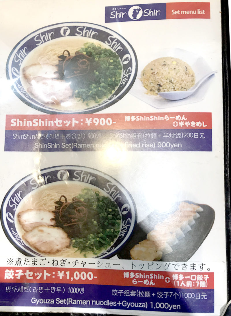 博多らーめん Shin-Shin