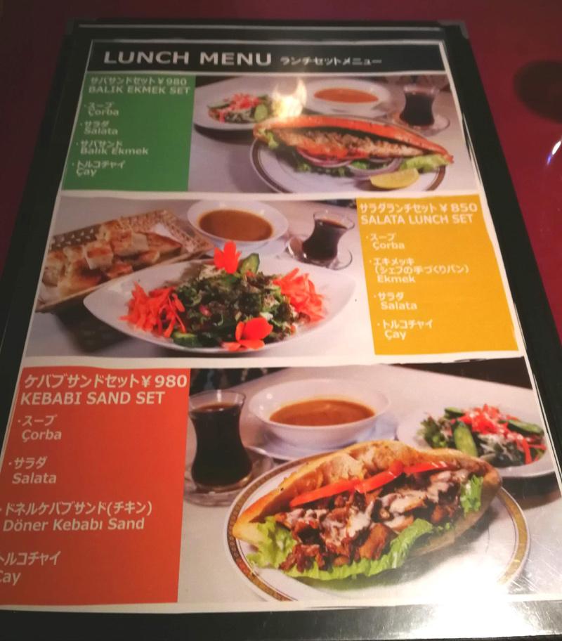 トルコ料理 カルシャカ メニュー 広島