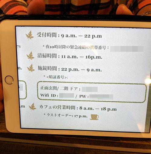 akicafe inn 広島 ゲストハウス