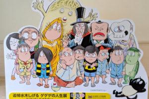 追悼水木しげる ゲゲゲの人生展@広島 に行ってきました