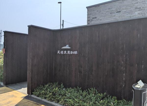 尾道浪漫珈琲 西風新都