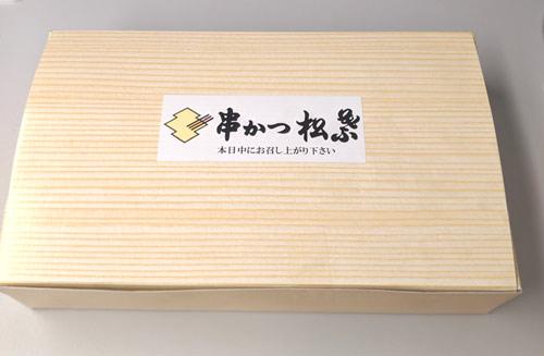 新大阪 串カツ 松葉