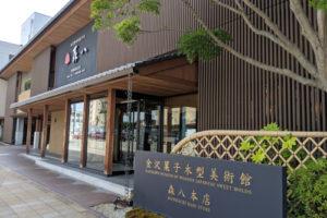 金沢・和菓子の名店『森八』に行ってきました。