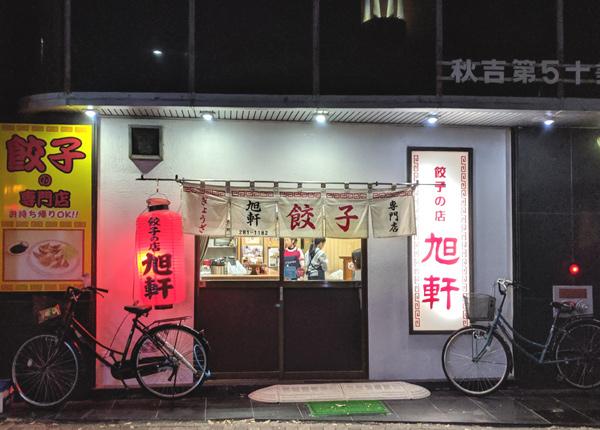 旭軒 餃子 川端店