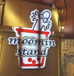 ムーミンカフェ博多