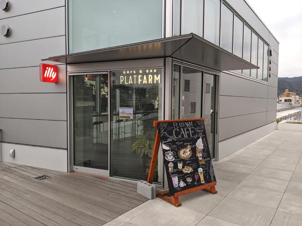 Cafe&Bar PLATFARM
