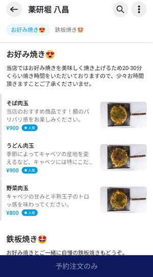 WOLT広島注文方法