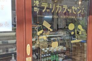 港町・デリカテッセン@南区宇品 安くておいしいお弁当・お惣菜のお店