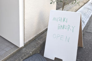 MISAKI BAKERY@中区本川町 10月オープンのベーカリー