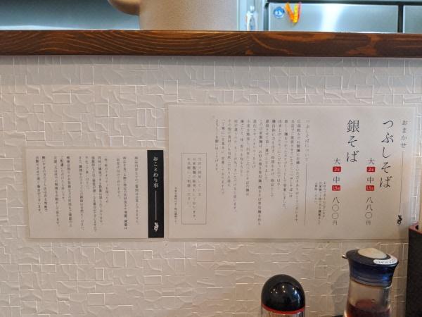 広島蛇みだれ製麺