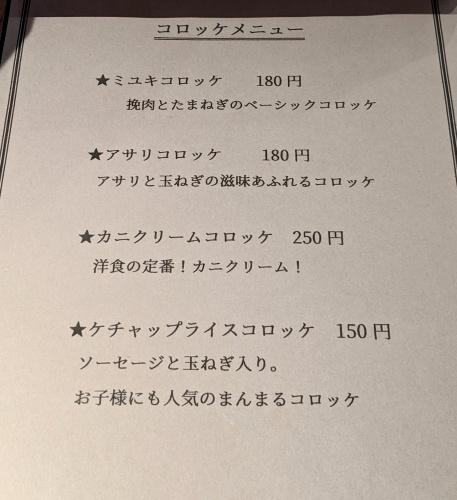 ミユキ茶房 宇品 コロッケ